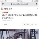 워너원 이대휘, '방문교사' 新 과외선생님 합류 [공식입장]