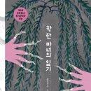 [동시집] 착한 마녀의 일기/송현섭