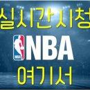 실시간 NBA 라이브 중계 실시간 방송 동부 서부 스테판커리
