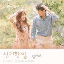 멈추고 싶은 순간 : 어바웃타임 OST Part.1 - 김이지 / 신기한 일