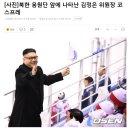 북한응원단 앞에서 김정은 코스프레