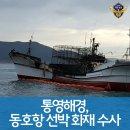 통영해경, 동호항 선박 화재 수사