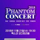 20181023 2018년 11월달 공연정보,주말행사(이달의소녀,워너원,트와이스...