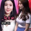 아이즈원 권은비, 연관검색어 가슴? 묵직한 리더! 글래머 몸매