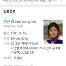 왜 MBC 안근영 해설위원 미인이시네요
