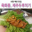 [서현맛집] 점심메뉴추천, 육화몽 제주두루치기 8천원으로 배부르게 먹자!