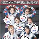 한국 컬링팀 세계선수권 중국을 압도했다