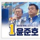 국회의원 해운대을 보궐선거(보선) 윤준호