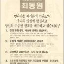 1991년 최동원 선거 포스터