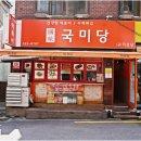 양재 맛집 국미당 - 수요미식회 분식 떡볶이 김말이