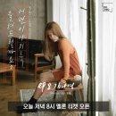 포스터디자인 : 어떤이야기를 들려드릴까요? ep.8 김나영