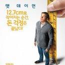 다운사이징 영화 주연 맷 데이먼