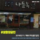 달인 / 2019.02.11 / 657회 - 나들목(매운...담양),국시집(비빔국수의달인/강원춘천)