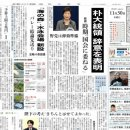 일본 박근혜 압박 소송 판결