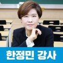 대치동 국어 최고봉, 새움학원 한정민 강사