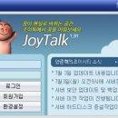 조이시티 채팅게임 조이톡 해본 후기 및 간단한 플레이 방법ㅋㅋㅋ (추가수정)