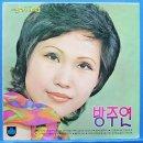 방주연 / 당신의 마음 (1973) ... (동영상)