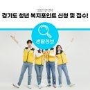 2021년 2차 「경기도 <b>청년</b> 복지포인트」 신청 및 접수 안내!이동