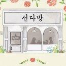선다방 이적 유인나 tvN