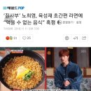"""'집사부' 노희영, 육성재 초간편 라면에 """"먹을 수 없는 음식"""" 혹평"""
