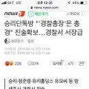 버닝썬 비리경찰계급 경찰 총경. 수사권 날라감~