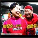 서민갑부 짬뽕 김종섭 정읍 맛집 양자강 비빔짬뽕 볶음탕수육