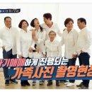 살림하는 남자들 시즌 2, 민우혁 가족에게 무슨 일이?