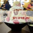 설빙 신메뉴 딸기마카롱설빙, 딸기 실종사건