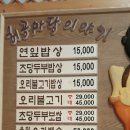 양산 맛집- 건강식 식당 허공마당