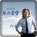 0803 뉴스공장 3-4부 (박범계, 최배근, 장영달)