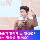 남자친구 제작발표회에서 송중기 관련 어그로성 기자 질문에 대처하는 박보검