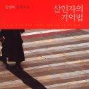 살인자의 기억법 - 김영하