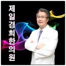 광진구, 구의동 교통사고후유증치료 야간진료한의원에서
