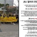 JBJ 해체 소식에 침묵시위까지 진행한 팬들