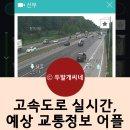 추석 귀경길 고속도로 실시간, 예상 교통정보 어플