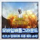 모바일배틀그라운드 좀비모드 및 0.11.0 업데이트 최종 패치 공개!