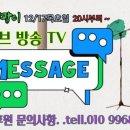 JPY점팔이 <b>유투브</b>방송TV 12/17일(목요일)밤20시부터...