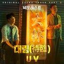 유브이 (UV)-대림 (待臨)(빅포레스트 OST)[가사/듣기]