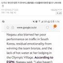미국 피겨 선수 '미라이 나가수'가 경기를 망친 이유