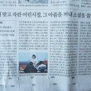 중앙일보 기사 [인생 환승 샷] -김명희 시인·소설가 기사글