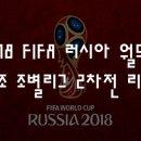 [월드컵] 2018 FIFA 러시아 월드컵 - A조 조별리그 2차전 리뷰