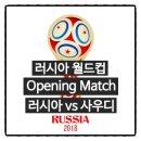 월드컵 개막전 해외에서 아프리카tv로 보기 판다VPN ( 러시아 vs 사우디 )