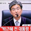 Q. 박근혜 1 박근혜 전 대통령요 .. 판결 어캐 나왓나여 ? 궁금