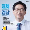 최종버전) 김경수 경남도지사 공약(선관위 공보물 다운)