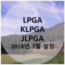 2018년 7월 LPGA, KLPGA, JLPGA 대회 일정
