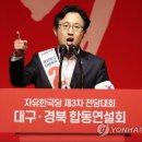 김준교 후보 문재인 막말 논란