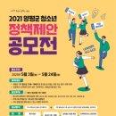 <b>양평군</b>, 2021년 청소년 <b>정책</b>제안 공모전 개최이동
