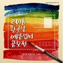 2018 한글날 예쁜엽서 공모전 / 한글사랑 / 학생공모전 / 엽서그리기 / 공모전
