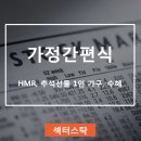 HMR 가정간편식 관련주(1인 가구 증가, 추석선물 HMR상품 수혜)