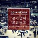 2019 서울모터쇼 예상 이야기 (1부)
